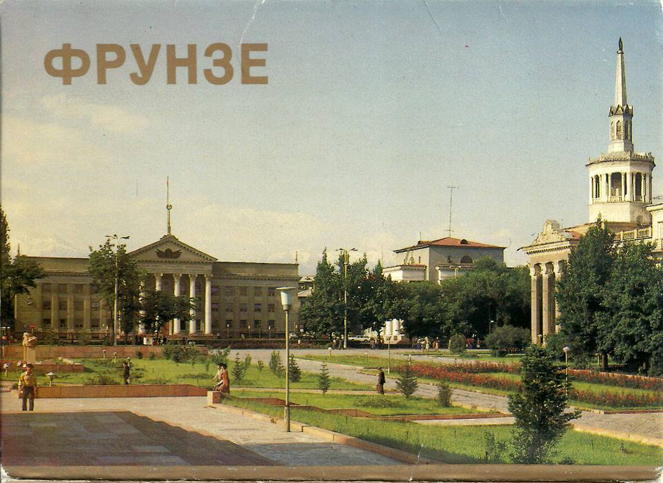 An old postcard of Bishkek featuring the public ensemble. Notice the lack of a spire on the Ministry of Agriculture building.